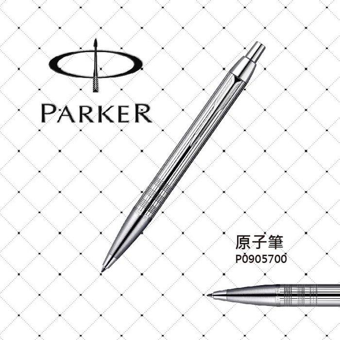 派克 PARKER IM 高尚系列 亮鉻格紋 原子筆 P0905700 鋼筆 鋼珠筆 墨水