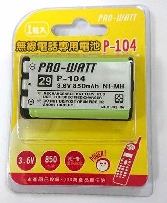 ✿國際電通✿【副廠相容電池 】 PRO-WATT 華志 P-104 / 國際牌Panasonic HHR-P104
