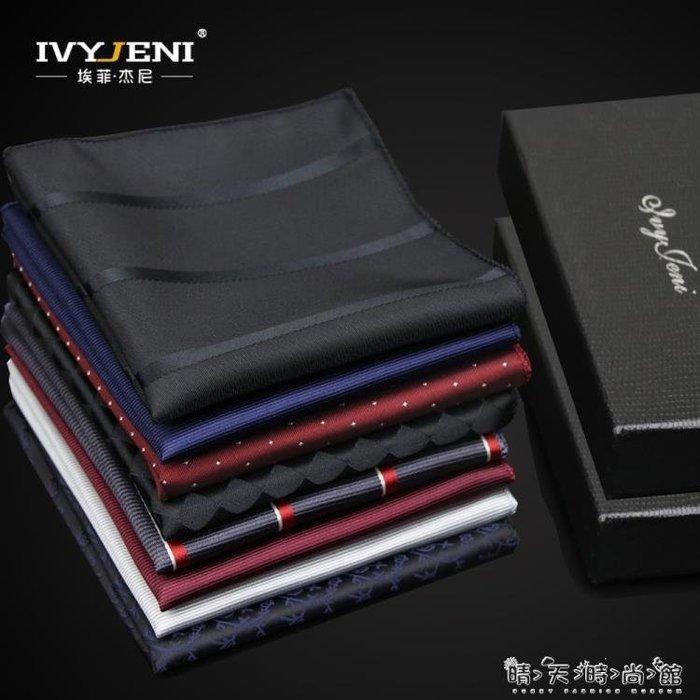口袋巾 男士商務西裝韓版方巾絲巾正裝西服胸巾配件手帕