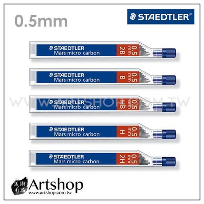 【Artshop美術用品】德國 STAEDTLER 施德樓 250 超韌自動筆芯 0.5mm (2B-2H) 5款可選
