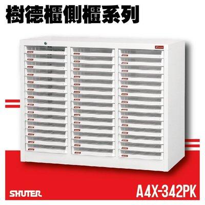 樹德 shuter 落地型資料櫃 A4X-342PK (檔案櫃/文件櫃/公文櫃/收納櫃)