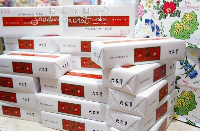 【預購7/2出貨】六花亭葡萄奶油夾心餅乾10入-日本北海道限定伴手禮餅乾-秘密花園