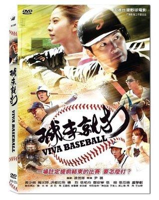 莊仔@71153 DVD 黃少祺【球來就打】全賣場台灣地區正版片
