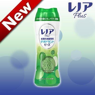 【日本P&G】日本 P&G レノアPLUS 消臭專用洗衣芳香粒 綠色綠草清香#181 藍色清新酷涼280