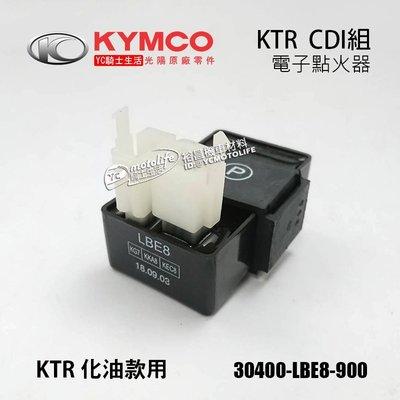 YC騎士生活_KYMCO光陽原廠 CDI組 KTR 150 系列 CDI 電子點火器 奇俠 化油款 LBE8