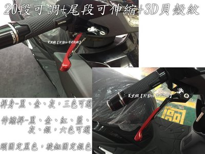 LFM-Ridea 3D伸縮版可調式煞車拉桿~20段可調~Z125專用款 kawasaki Z125