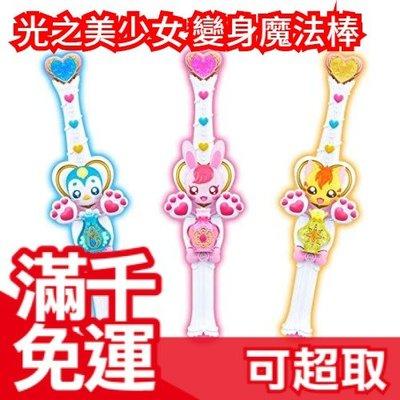 日本 完美治癒♥光之美少女 變身魔法棒 萬代 Bandai  女孩玩具生日聖誕禮物可變換三種模式 ❤JP Plus+