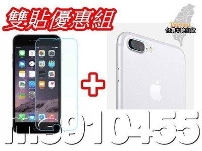 【雙貼優惠組】 iPhone8 Plus 螢幕 + 鏡頭 鋼化玻璃貼iPhone 8 保護貼 鋼化膜 鏡頭保護貼 有現貨