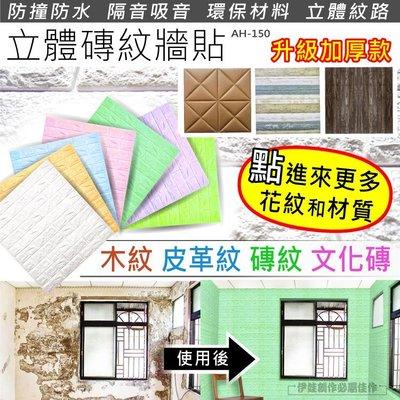 【豐年】【木磚皮革紋系列】3D立體壁貼壁紙【AH-150】仿壁磚 防水牆裝潢 馬卡龍色隔音壁貼 除壁癌 牆貼