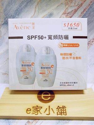 【e家小舖】雅漾全效極護物理防曬液SPF50+ 40ml公司貨(2000免運)