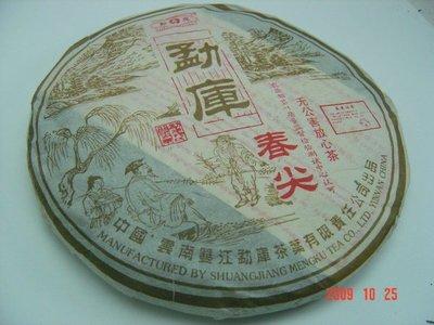 {藏風普洱}正廠公司貨勐庫戎氏**春尖2005年4月製.生茶.400g一餅起標