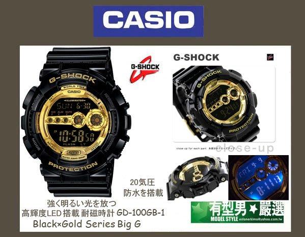 有型男~CASIO G-SHOCK 黑金霸魂 GD-100GB-1 Baby-G GA-110 BA-110高輝度LED