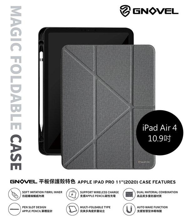 GNOVEL iPad Air 4代 10.9吋專用 多角度保護殼