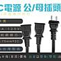 【非下標】RoHs認證 台灣製 純銅 線徑0.75mm*2C 用料紮實 公插頭 母插頭 監視器 監控工程專用 AC電源線