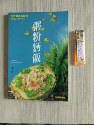 中古 絕版 粥粉麫飯 ISBN 9621705932 李曾鵬展