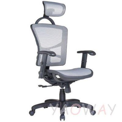 【耀偉】9C-01 網製椅 (人體工學椅/辦公椅/電腦椅/主管椅)