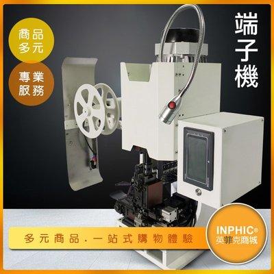 INPHIC-氣動剝皮打端機 全自動電線端子機 可訂製模具-IMAA040104A