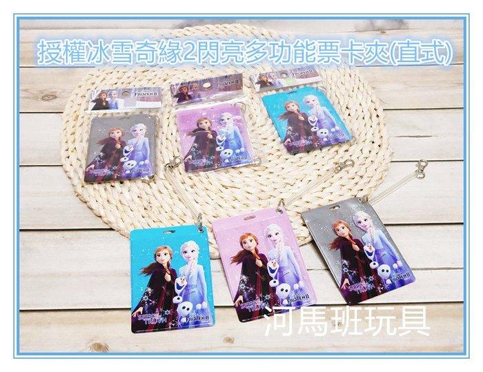 河馬班-文具系列-授權冰雪奇緣2-藍直式多功能票卡套