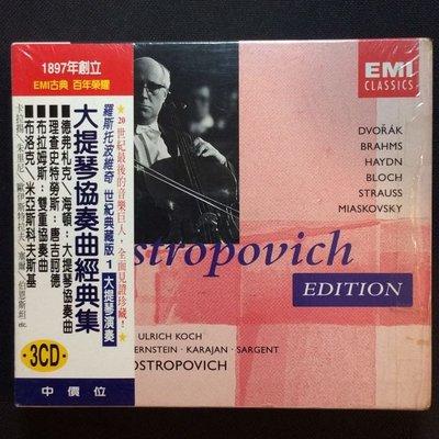 Rostropovich羅斯托波維契-大提琴協奏曲經典集 3CD 1995年早期荷蘭版有ifpi無條碼