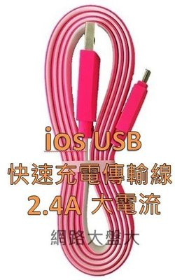 #網路大盤大# 2.4A ios USB 充電傳輸線 1M 扁線 IPHONE 充電線 傳輸線 新莊自取