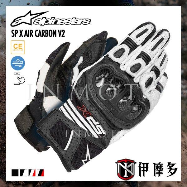 伊摩多※義大利 SP X AIR CARBON V2 GLOVE A星 觸控 碳纖維 競速 短版 透氣 4色/黑白紅X