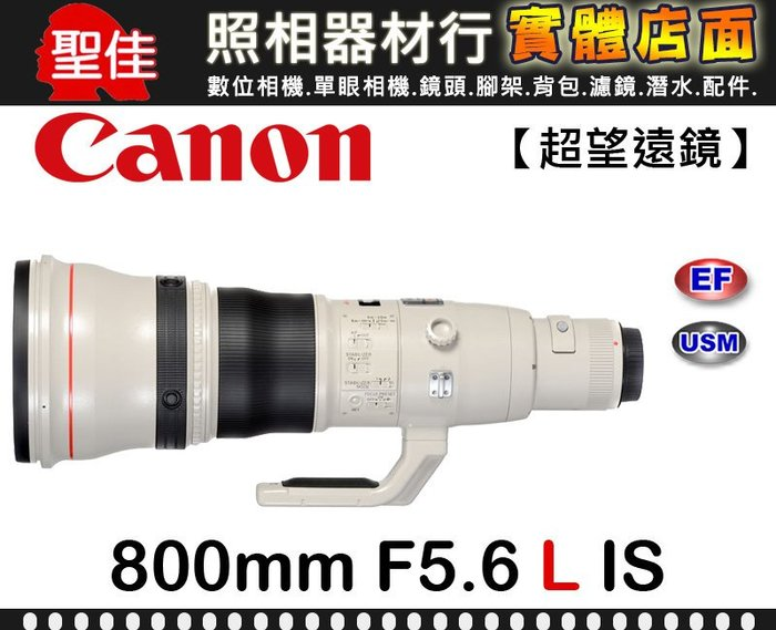 【聖佳】CANON F 800mm F5.6L IS 超望遠定焦鏡 彩虹公司貨