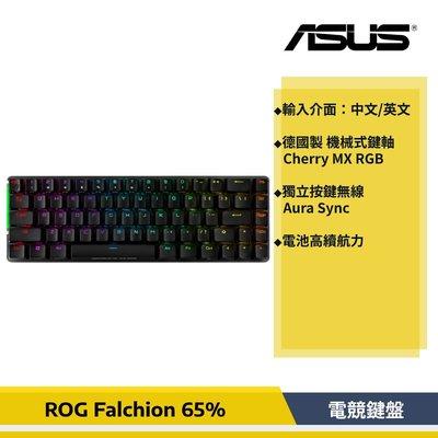 [公司貨]華碩 ASUS ROG Falchion 65% 無線機械式電競鍵盤