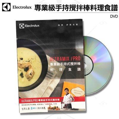 伊萊克斯Electrolux ULTRAMIX/ PRO專業級手持式攪拌棒料理食譜DVD 新北市
