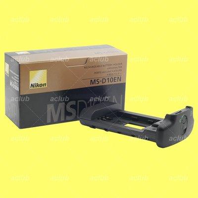 原裝正貨 - NIKON 尼康 MS-D10EN 電池匣 Rechargeable Battery Holder Tray