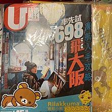 U Magazine x rilakkuma (2) 沙灘蓆 (不連雜誌) $158