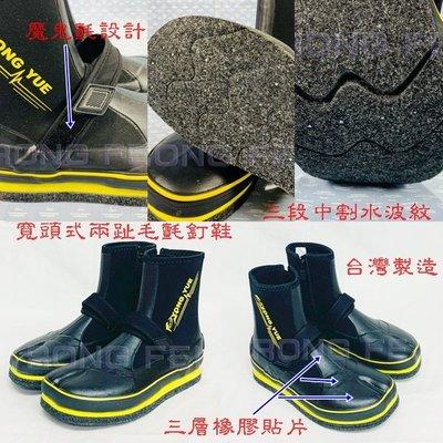 RongFei 高級寬楦頭兩趾防滑釘鞋 台灣製造 磯釣釘鞋 釣魚防滑釘鞋 釣魚釘鞋 毛氈防滑釘鞋 磯釣防滑釘鞋
