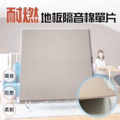 台灣製造耐燃地板隔音棉單片 卡扣地板 自黏地板 隔音墊 吸音棉
