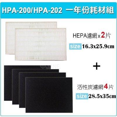 適用 HPA-200APTW/HPA-202APTW Honeywell空氣清淨機一年份耗材【濾心*2+活性碳濾網*4】