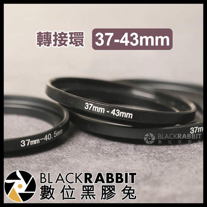 數位黑膠兔【 008 轉接環 37-43mm 】 相機 鏡頭 濾鏡 37mm 單眼 微單 小轉大 螺牙 保護鏡 轉接