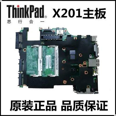 聯想X201 X220 X230 X230i X240 X250 X260 X270主板 i3 i5 i7