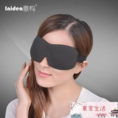 眼罩意構專業睡眠眼罩 3D立體護眼透氣...