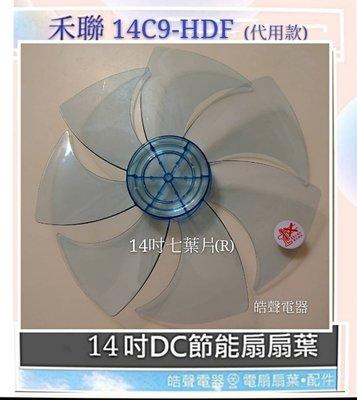 現貨 禾聯14C9-HDF扇葉14吋DC直流變頻扇葉 節能扇扇葉 扇葉 DC節能扇  【皓聲電器】