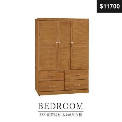 【祐成傢俱】322 愛莉絲柚木4x6尺衣櫥