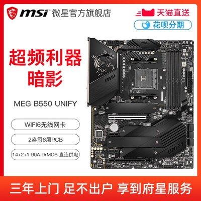電腦主板【到府星服務】MSI/微星 MEG B550 UNIFY 暗影臺式機電腦電競游戲辦公主板支持AM4 5600X 5800X