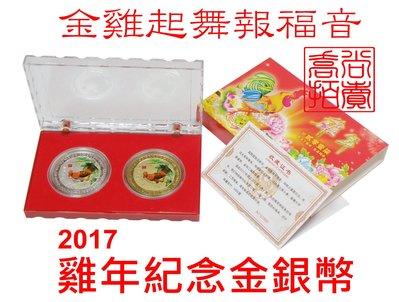 ~喬尚拍賣~2017金雞報喜金銀幣.送禮 小