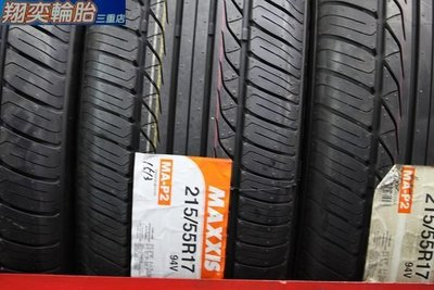 MAXXIS MAP2 215 55 17 台製 全規格 RE001 CPC2 ES501 EP400 ER33 VE302 P7