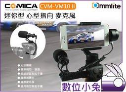 數位小兔【Comica CVM-VM10 II 迷你型 心型指向麥克風】電容式 錄音收音 手機直播 相機攝影 防風兔毛