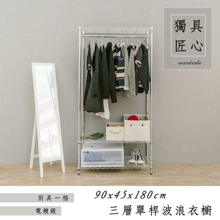 [tidy house]【免運費】90x45x180cm三層單桿衣櫥架電鍍/衣架/收納架SX18363180ICR-1
