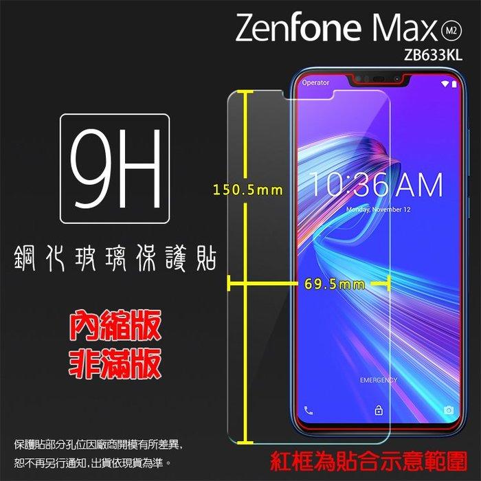 ASUS 華碩 ZenFone Max (M2) ZB633KL X01AD 鋼化玻璃保護貼 9H 鋼貼 玻璃膜 保護膜