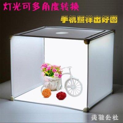攝影棚 小型攝影棚拍照燈箱迷你LED攝影燈 ZB1280