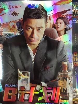 【優品音像】 Plan B (2017) 王宗堯 陳炳銓  3枚組 DVD 精美盒裝