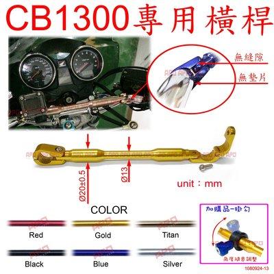 APO~D30-2~CB1300原廠車把手專用扣環式橫桿C-23款/CB1300手機架/CB1300橫桿/