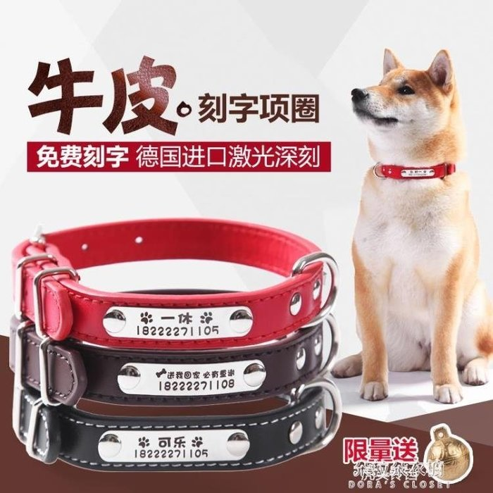 寵物項圈刻字狗狗項圈帶鈴鐺貓咪狗牌中小型犬大型犬狗圈頸圈脖圈寵物用品
