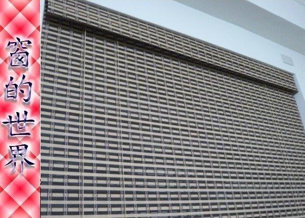 【窗的世界】20年專業製作達人,木織窗簾#006業安裝服務(方便迅速最便宜)