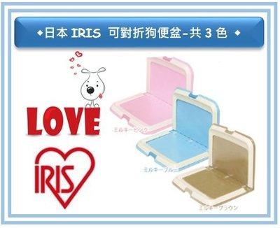 ♡寵物萌萌噠♡ 日本 IRIS L型可折式狗便盆 FT-940 粉/藍/茶色